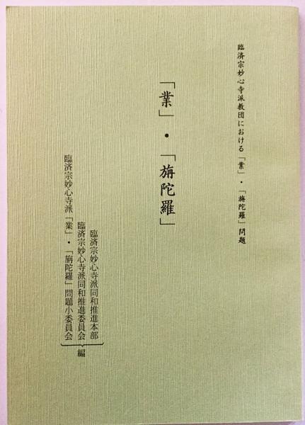 業」・「旃陀羅」:臨済宗妙心寺...
