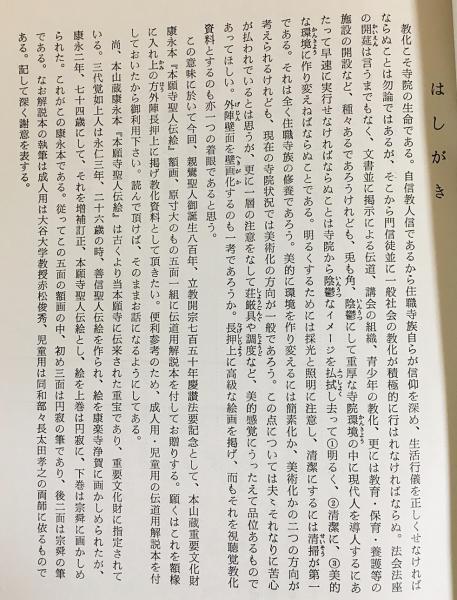 本山蔵重要文化財 康永本「本願...