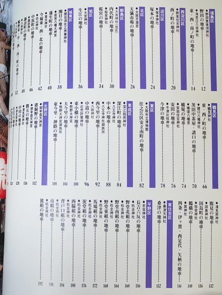 大阪のだんじり : わき起る歓声...