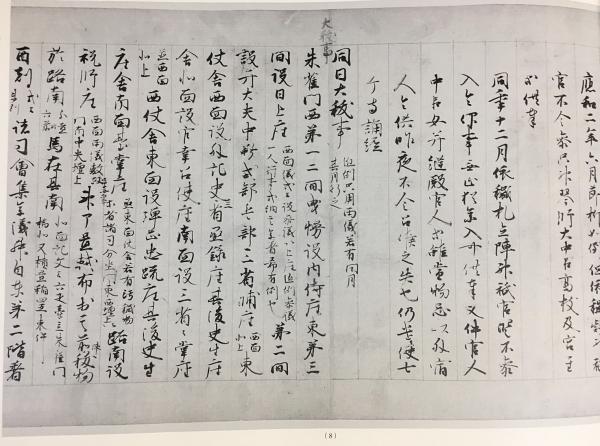 北山抄 全3冊揃 【尊経閣善本影...