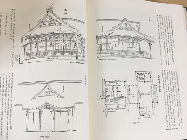 日本建築史基礎資料集成1〜3 社...