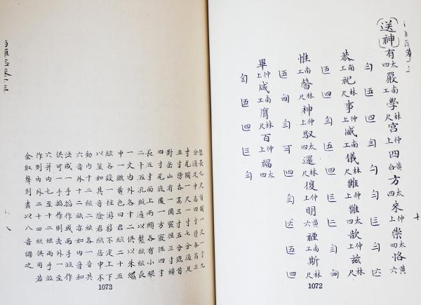 中文書『南雍志』全4冊揃((明) ...
