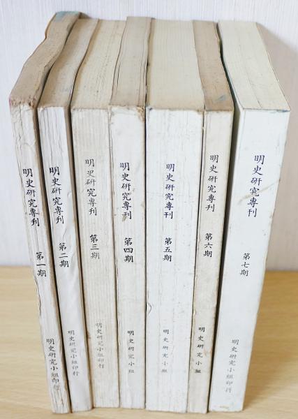 中文書『明史研究専刊』第1期~7...