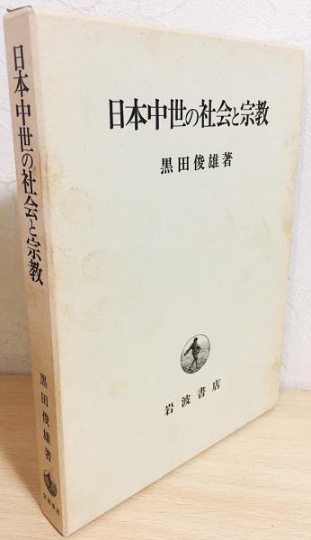 日本中世の社会と宗教(黒田俊雄 ...