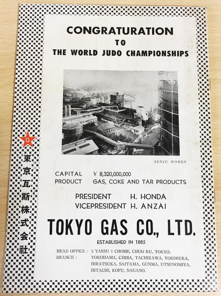 1956年世界柔道選手権大会