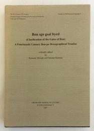 【洋書】 ボン門明示:14世紀のボン教の書誌学的論文 『Bon sgo gsal byed (clarification of the gates of Bon) : a fourteenth century Bon po doxographical treatise』
