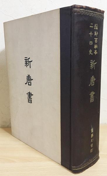 中文書 新唐書【縮印百納本二十四史】 / 古本、中古本、古書籍の通販は ...