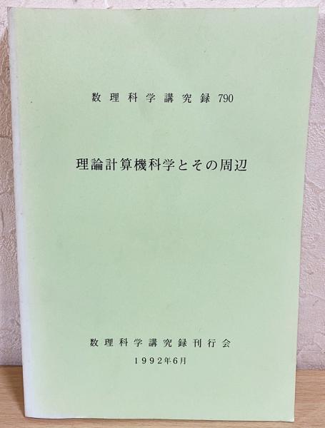 理論計算機科学とその周辺(高浪五男=研究代表者) / アブストラクト古 ...