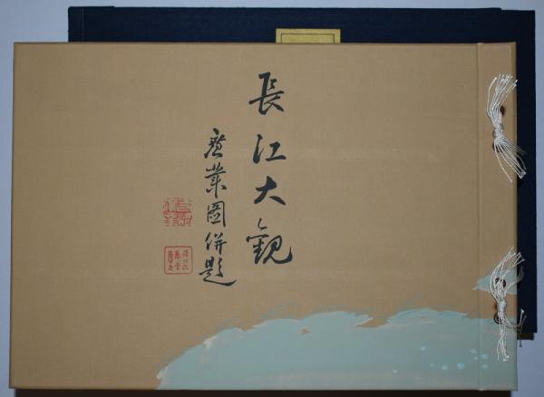 復刻版 長江大観 / 玉城文庫 / ...