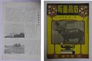 「水難救済事業」(5頁分)掲載 【教育畫報・大正8年7月発行】