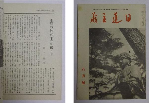 玉沢の妙法華寺に宿りて」(2頁...