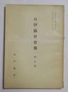 日伊協会会報 第2号・昭和17年9月発行