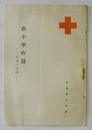 赤十字の話 —講話の資料—