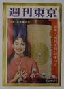 週刊東京 昭和34年4月18日号