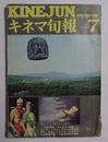 「未来惑星ザルドス」関連記事掲載 【キネマ旬報 昭和49年7月上旬号】