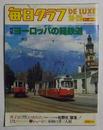 「特集 ヨーロッパの軽鉄道」(19頁分)掲載 【毎日グラフ・昭和54年10...
