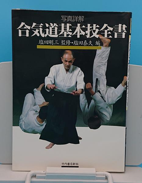 合気道 塩田 剛三