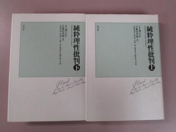 純粋理性批判(イマヌエル・カント 著 ; 宇都宮芳明 監訳) / 古本、中古 ...