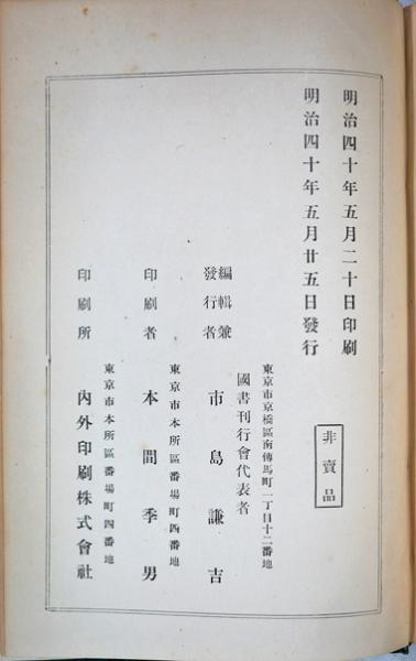 燕石十種 続共 / 臨川書店 / 古...