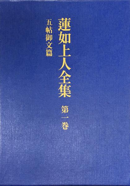 蓮如上人全集 第1~4巻(大谷暢順編) / 古本、中古本、古書籍の通販は ...
