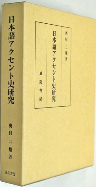 日本語アクセント史研究 上代語を中心に(奥村三雄) / 古本、中古本、古 ...