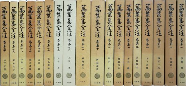 万葉集全注 巻第1~20 (巻第9・16欠)