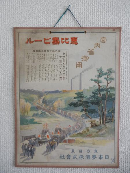 宮内省御用 恵比寿ビール (ポスター)(東京目黒日本麦酒株式会社 ...
