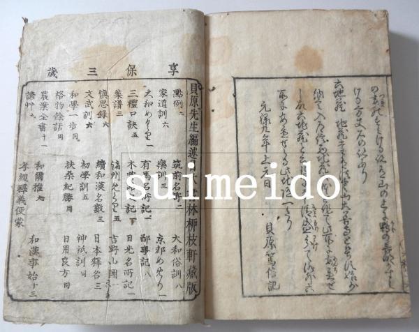 和州巡覧記(貝原篤信) / 水明洞 / 古本、中古本、古書籍の通販は「日本 ...