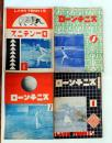 ローンテニス 12巻12号~16巻12号 49冊