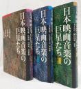 日本映画音楽の巨星たち  I〜III 3冊セット
