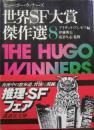 世界SF大賞傑作選(ヒューゴー・ウィナーズ) 8 <講談社文庫>