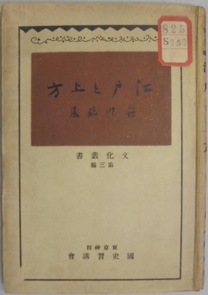 江戸と上方 文化叢書第3編(笹川...