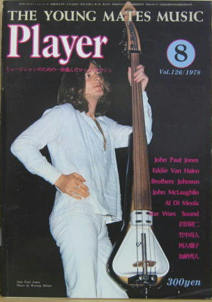 Player(月刊YMMプレイヤー )8 THE YOUNG MATES MUSIC Vol.126/1978