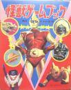怪獣ゲームブック 黒崎出版のワイド絵本