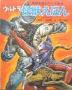 ウルトラ怪獣えほん 黒崎出版のワイド絵本