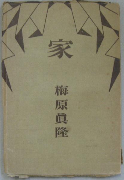 家 八想録第6(梅原真隆 著) / 萩...