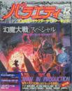 バラエティ第6巻14号臨時増刊 「幻魔大戦」スペシャル