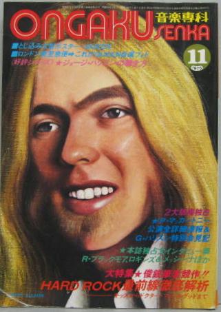 音楽専科1975年11月号 / 古本、中古本、古書籍の通販は「日本の古本屋 ...