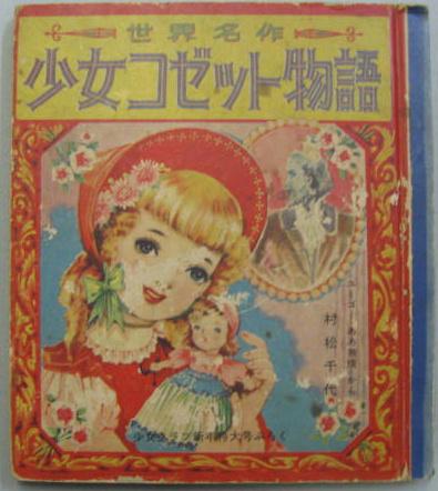 世界名作 少女コゼット物語 少女クラブ第34巻1号新年特大号ふろく ...