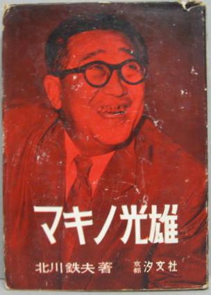 マキノ光雄(北川鉄夫 著) / 古本、中古本、古書籍の通販は「日本の ...