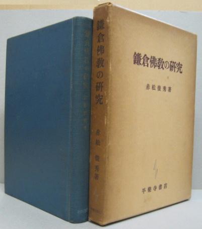 鎌倉仏教の研究(赤松俊秀 著) / ...
