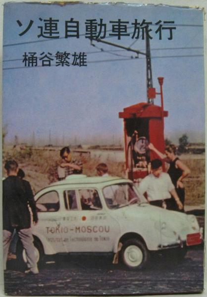 ソ連 : 自動車旅行(桶谷繁雄 著)...