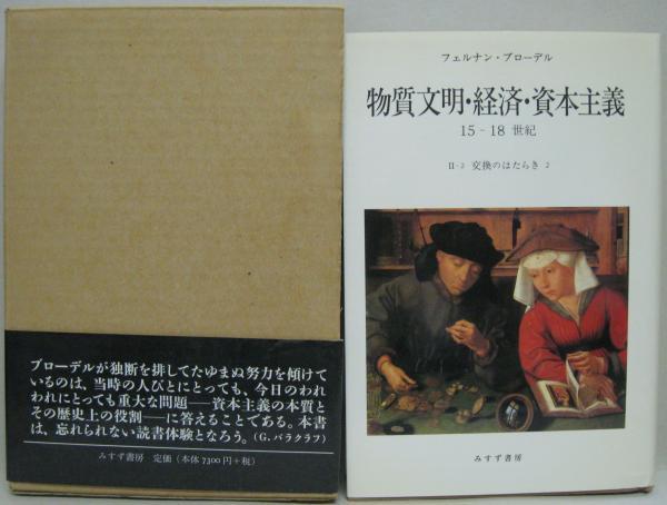 物質文明・経済・資本主義15-18...