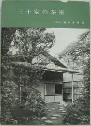 三千家の茶室(岡田孝男 著) / 萩...