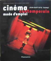 (仏) Cinema contemporain 現代映画 mode d'emploi
