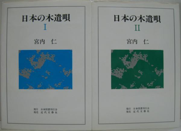 日本の木遣唄1・2 全2冊(宮内仁 著) / 古本、中古本、古書籍の通販は ...
