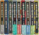 小栗虫太郎全作品 全9巻 <1 (紅殻駱駝の秘密) 2 (完全犯罪) 3 ...
