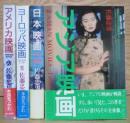 日本映画■アジア映画■アメリカ映画■ヨーロッパ映画 4冊セット