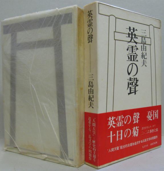 英霊の聲(三島由紀夫 著) / 古本、中古本、古書籍の通販は「日本の ...