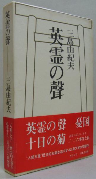 英霊の聲(三島由紀夫 著) / 萩書...